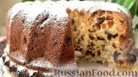 Фото к рецепту: Рождественский кекс с сухофруктами и орехами