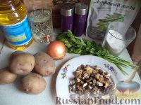 Фото приготовления рецепта: Суп из сушеных грибов с картофелем - шаг №1