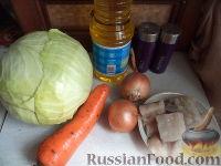 Фото приготовления рецепта: Тушеная капуста с рыбой - шаг №1