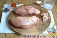 Фото приготовления рецепта: Бастурма из куриного филе - шаг №2
