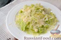 """Фото приготовления рецепта: Салат """"Цезарь"""" с креветками - шаг №7"""