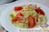 """Фото приготовления рецепта: Салат """"Цезарь"""" с креветками - шаг №8"""