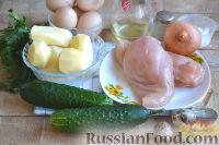 Фото приготовления рецепта: Салат «Гнездо глухаря» - шаг №1