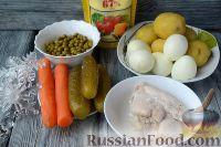 """Фото приготовления рецепта: Салат """"Праздничный оливье"""" с курицей - шаг №1"""