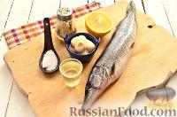 Фото приготовления рецепта: Щука, запеченная целиком (в фольге) - шаг №1