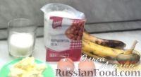 Фото приготовления рецепта: Банановые кексы (маффины) - шаг №1