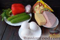 Фото приготовления рецепта: Салат-коктейль с ветчиной и сыром - шаг №1