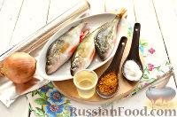 Фото приготовления рецепта: Окунь, запеченный в фольге - шаг №1