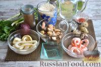 Фото приготовления рецепта: Теплый салат из морепродуктов с рисом - шаг №1