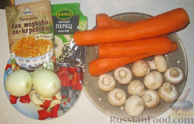 корейская морковь грибами рецепт фото