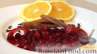 Фото приготовления рецепта: Клюквенный соус - шаг №11