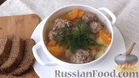 Фото к рецепту: Суп с фрикадельками (в мультиварке)