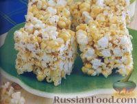 Фото к рецепту: Попкорн с арахисовым маслом