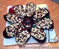 Фото к рецепту: Шоколадная колбаска