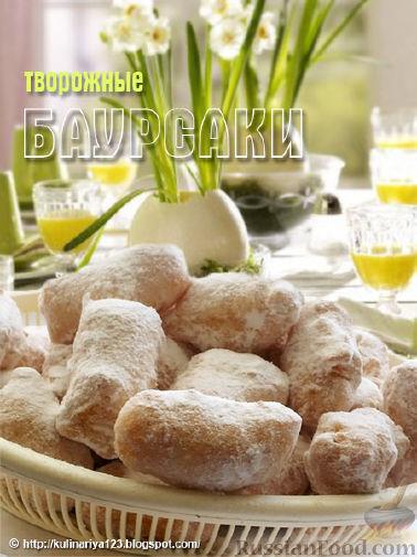Рецепт Баурсаки творожные