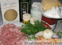 Фото приготовления рецепта: Лазанья - шаг №1