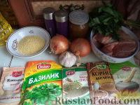 Фото приготовления рецепта: Харчо из свинины - шаг №1