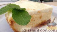 Фото к рецепту: Творожный чизкейк