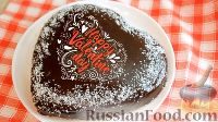 Фото к рецепту: Шоколадный торт на День влюбленных