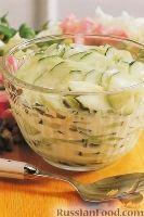 Фото к рецепту: Салат из огурцов в нежном соусе