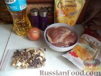 Фото приготовления рецепта: Мясной пирог из слоеного теста - шаг №1