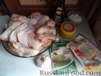 Фото приготовления рецепта: Крылышки к пиву - шаг №1