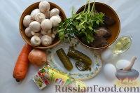 Фото приготовления рецепта: Салат «Улёт» с печенью индейки и грибами - шаг №1