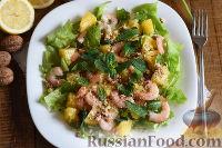 Фото к рецепту: Салат с креветками, апельсинами и орехами