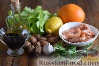 Фото приготовления рецепта: Салат с креветками, апельсинами и орехами - шаг №1