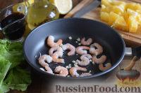 Фото приготовления рецепта: Салат с креветками, апельсинами и орехами - шаг №5