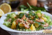 Фото приготовления рецепта: Салат с креветками, апельсинами и орехами - шаг №9