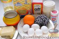 Фото приготовления рецепта: Пирог с черникой и апельсином - шаг №1