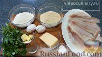 Фото приготовления рецепта: Котлеты по-киевски из рыбы - шаг №1