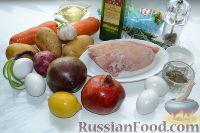 """Фото приготовления рецепта: Салат """"Гранатовый браслет"""" с курицей - шаг №1"""