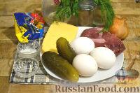 Фото приготовления рецепта: Салат из говядины, яиц и маринованных огурцов - шаг №1