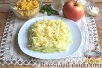 Фото приготовления рецепта: Слоеный салат из редьки, с яблоками и кукурузой - шаг №3