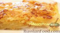 Фото к рецепту: Картофель по-французски