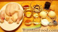 Фото приготовления рецепта: Курица в пикантном кисло-сладком соусе - шаг №1