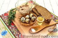 Фото приготовления рецепта: Тартинки с паштетом и перепелиными яйцами - шаг №1