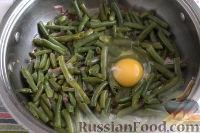 Фото приготовления рецепта: Стручковая фасоль с сыром - шаг №6