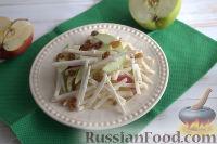 Фото приготовления рецепта: Салат из сельдерея, с яблоками и изюмом - шаг №8