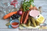 Фото приготовления рецепта: Солянка с колбасой - шаг №1