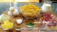 Фото приготовления рецепта: Макаронная запеканка с мясом - шаг №1