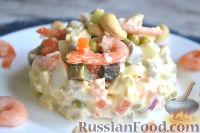 Фото к рецепту: Оливье с креветками, огурцами и авокадо