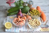 Фото приготовления рецепта: Оливье с креветками, огурцами и авокадо - шаг №1