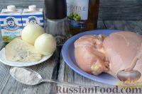 Фото приготовления рецепта: Куриная грудка под сырным соусом - шаг №1