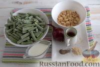 Фото приготовления рецепта: Стручковая фасоль в арахисовом соусе - шаг №1
