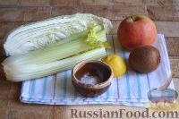 Фото приготовления рецепта: Салат с фруктами и сельдереем - шаг №1