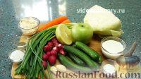 """Фото приготовления рецепта: Капустный салат """"Мечта"""" - шаг №1"""