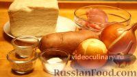 """Фото приготовления рецепта: Пирожки """"Избушка"""" - шаг №1"""